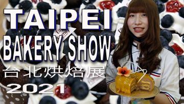Taipei Bakery SHow
