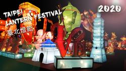 Taipei-Lantern-Fest-2020Thumb1